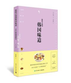 你所不知的韩国味道