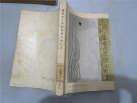 唐代长江中游的经济与社会