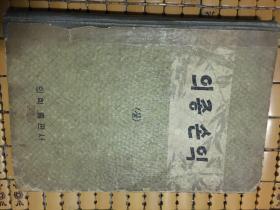 医宗损益 上册 (朝鲜文)1965年出版 黄道渊著