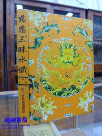 慈悲三昧水忏 (上中下卷合订本)(布面精装收藏版 内含彩图24页) 2003年仅印500册