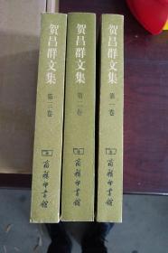 贺昌群文集(全三册)