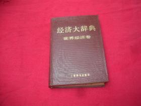 经济大辞典 世界经济卷