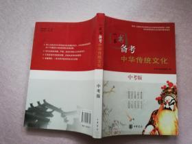 一本书备考中华传统文化:中考版【实物拍图】