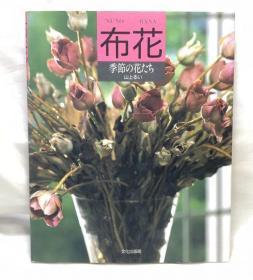 山上るい 布花  季节の花たち  季节之花  品好 包邮  特价!
