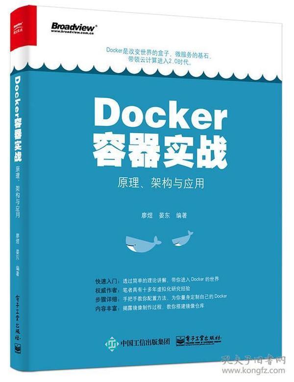 Docker容器实战:原理、架构与应用