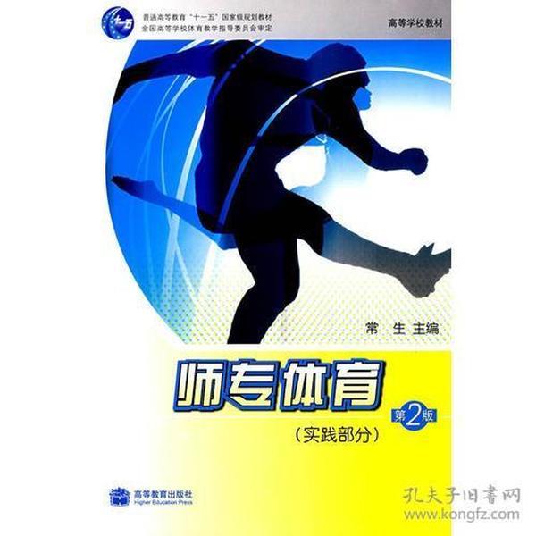 9787040218220实践部分:师专体育(第2版)
