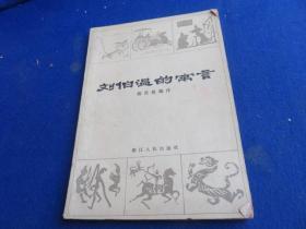 刘伯温的寓言【哲学故事 编译于《郁离子》六十多则】