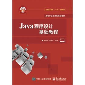 孔夫子旧书网--Java程序设计基础教程