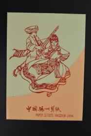 《中国扬州剪纸》中国民间细纹刻纸 原护封3张 展现云南少数民主载歌载舞的场景 尺寸:16.5*12CM