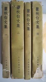 1954年人民文学出版社版印发行《瞿秋白文集》(1-4)共4册,(书衣精装、签名藏书)