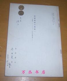 居延汉简の集成(一、二、三)3册装订为1册(作者永田英正 签赠本)1974-1979年分册出版 日文原版