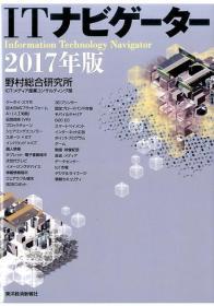 日文原版书 ITナビゲーター2017年版 野村総合研究所 ICT・メディア产业コンサルティング部