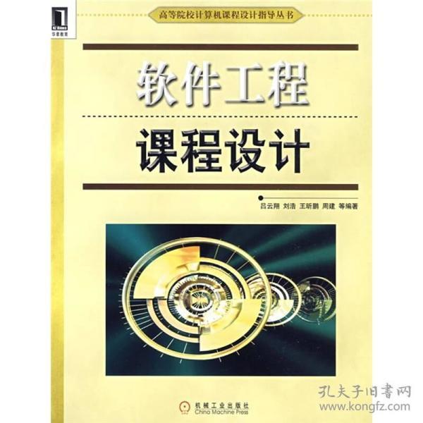 高等院校计算机课程设计指导丛书:软件工程课程设计
