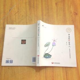 中国根·世界人 逸之风多元文化教育读本