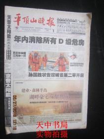 【报纸】平顶山晚报 2005年4月1日【评剧表演艺术家花淑兰病逝】