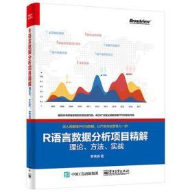 R语言数据分析项目精解;理论 方法 实战