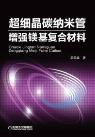 超细晶碳纳米管增强镁基复合材料