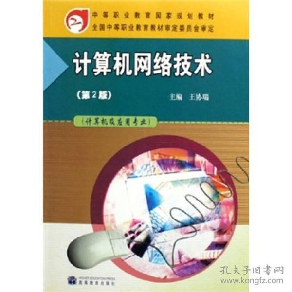 中等职业教育国家规划教材:计算机网络技术(计算机及应用专业)(第2版)