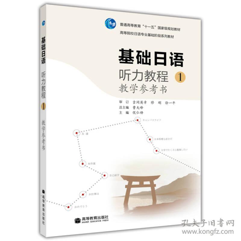 听力日语-教学基础新手参考书-197870402898教程神秘教程图片