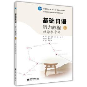 听力日语视频教学教程参考书2女士教程仰卧起坐基础图片