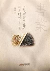 近代中国书业的非凡时代1905-1937