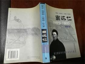 传教士.科学家.工程师.外交家-南怀仁