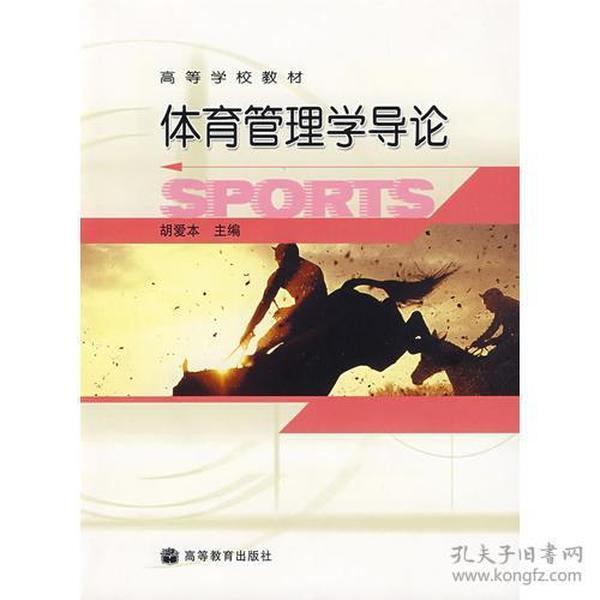 9787040140309体育管理学导论
