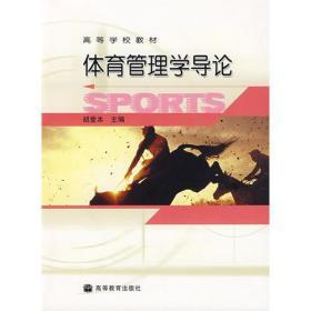 体育管理学导论