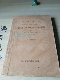 法文教程 第一卷【1932年】
