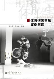 9787040293029体育伤害事故案例解读