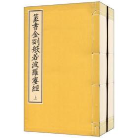 篆书金刚般若波罗蜜经(线装一函二册)