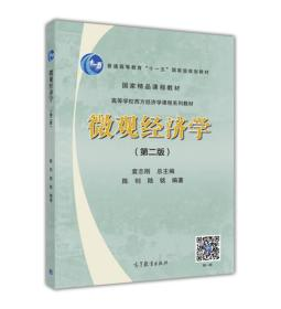 微觀經濟學(第2版)