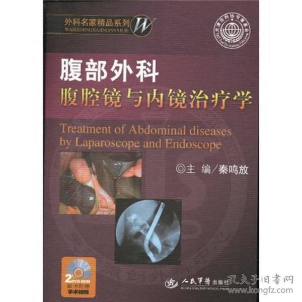 腹部外科腹腔镜与内镜治疗学(含光盘)
