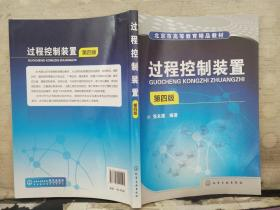 过程控制装置(第四版)