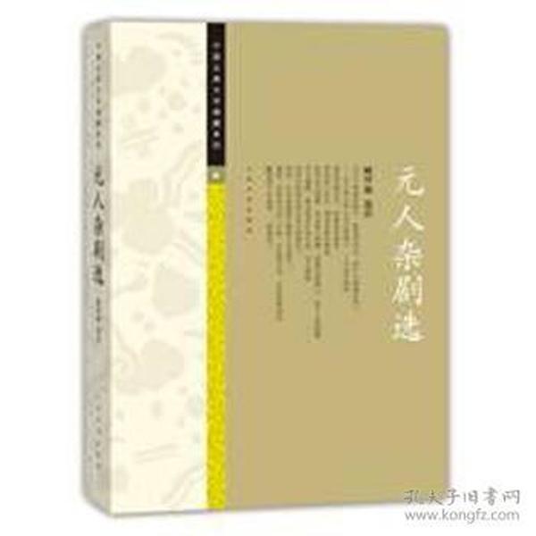 中国古典文学雅藏系列 元人杂剧选