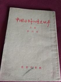 中国近百年的历史故事  (上册)