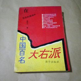 在历史的漩涡中----中国百名大右派(93年1版1印)