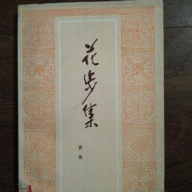 花步集(黄裳文集)曹辛之封面设计