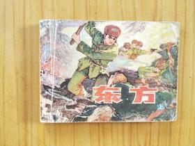 连环画【东方 上】1982年一版一印