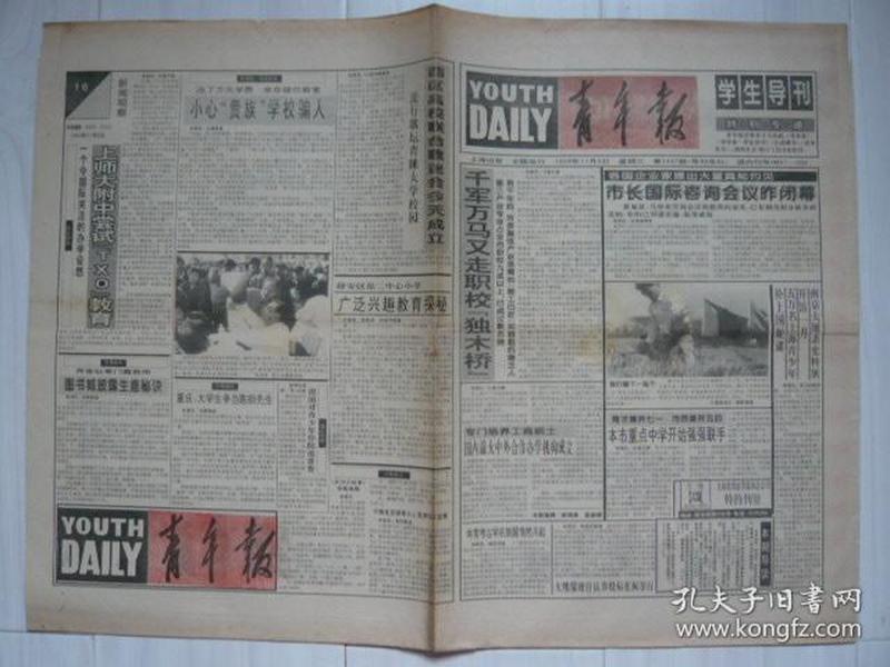 上海《青年报·学生导刊》1994.11.9。黄菊市长。史玉柱:要做真正的巨人。