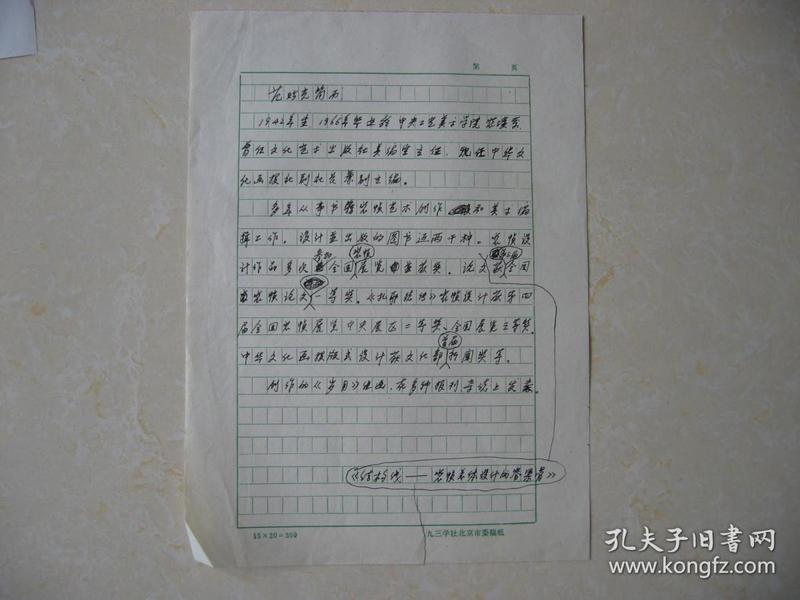 画家、艺术家范贻光自我介绍1页