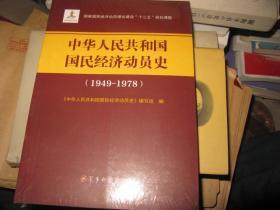 """中华人民共和国国民经济动员史(1949-1978)/国家国民经济员理论建设""""十二五""""规划课题"""