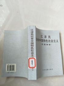 馆藏:江泽民论有中国特色社会主义(专题摘编)
