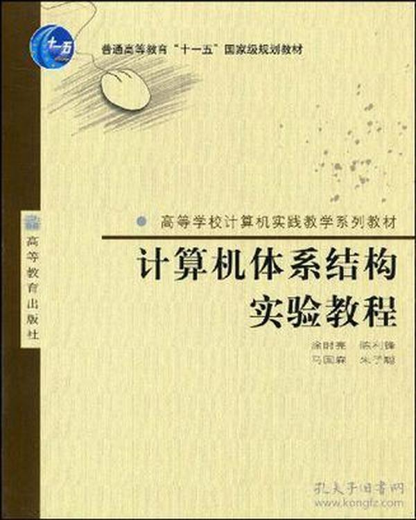 9787040231236计算机体系结构实验教程