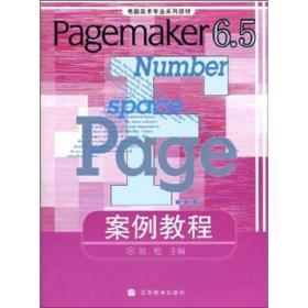 9787040197426Pagemaker 6.5案例教程