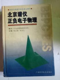 北京谱仪正负电子物理【大32开硬精装】