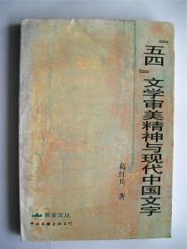 """学者葛红兵教授签赠宋剑华本《""""五四""""文学审美精神与现代中国文字》 中国文联出版社"""