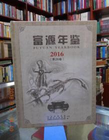 富源年鉴 2016