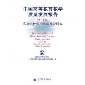 2010-中国高等教育教学质量发展报告-高等学校师资队伍建设研究