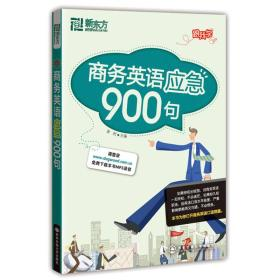 新东方大愚英语学习丛书:商务英语应急900句